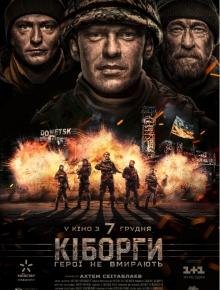 Киборги - фильм (2017) на сайте о хорошем кино Устрица