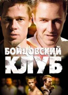 Бойцовский клуб - фильм (1999) на сайте о хорошем кино Устрица