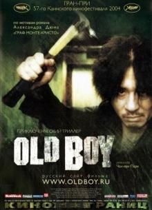 Олдбой - фильм (2004) на сайте о хорошем кино Устрица