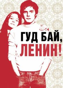 Гуд-бай, Ленин! - фильм (2003) на сайте о хорошем кино Устрица