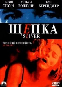 Щепка - фильм (1993) на сайте о хорошем кино Устрица