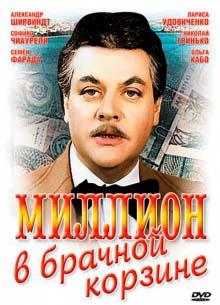 Миллион в брачной корзине - фильм (1986) на сайте о хорошем кино Устрица