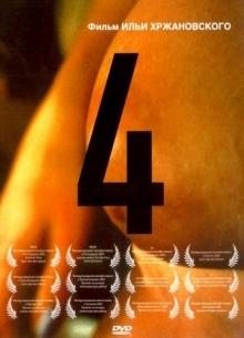 4 (Четыре) - фильм (2004) на сайте о хорошем кино Устрица