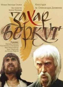 Захар Беркут - фильм (1971) на сайте о хорошем кино Устрица