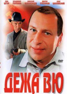 Дежа Вю - фильм (1988) на сайте о хорошем кино Устрица