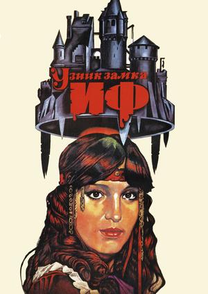 Узник замка Иф - фильм (1988) на сайте о хорошем кино Устрица