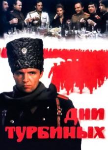 Дни Турбиных - фильм (1976) на сайте о хорошем кино Устрица