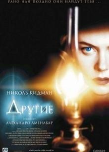 Другие - фильм (2001) на сайте о хорошем кино Устрица