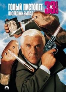 Голый пистолет 33 1/3: Последний выпад - фильм (1994) на сайте о хорошем кино Устрица