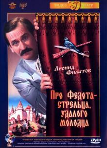 Про Федота-стрельца, удалого молодца (моноспектакль) - фильм (1988) на сайте о хорошем кино Устрица