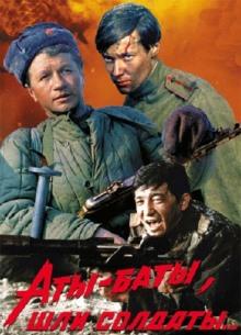 Аты-баты, шли солдаты... - фильм (1976) на сайте о хорошем кино Устрица