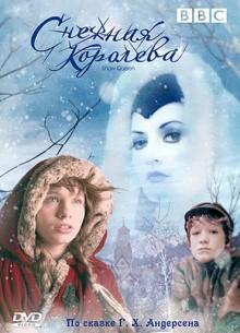 BBC: Снежная королева - фильм (2005) на сайте о хорошем кино Устрица