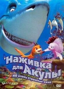 Наживка для акулы - фильм (2006) на сайте о хорошем кино Устрица