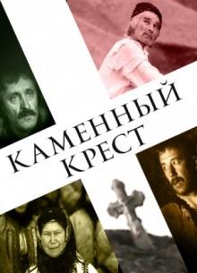 Каменный крест - фильм (1968) на сайте о хорошем кино Устрица