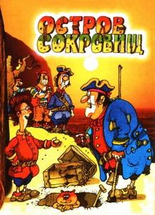 Остров сокровищ - фильм (1988) на сайте о хорошем кино Устрица