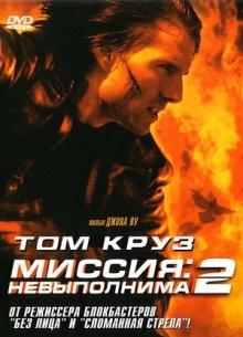 Миссия невыполнима 2 - фильм (2000) на сайте о хорошем кино Устрица