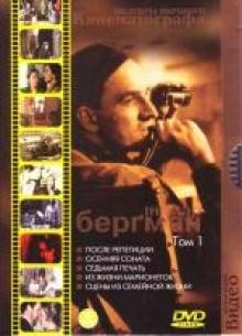 Коллекция Ингмара Бергмана (Том 1) - фильм (1972-1983) на сайте о хорошем кино Устрица