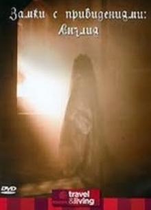 Discovery: Замки с привидениями. Англия - фильм (1995) на сайте о хорошем кино Устрица