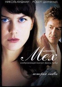 Мех: Воображаемый портрет Дианы Арбус - фильм (2006) на сайте о хорошем кино Устрица