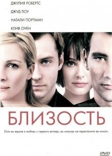 Близость - фильм (2004) на сайте о хорошем кино Устрица