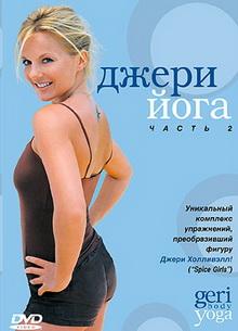 Джери йога (Часть 2) - фильм (2001) на сайте о хорошем кино Устрица