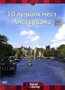 Discovery: 10 лучших мест Амстердама - фильм (2001) на сайте о хорошем кино Устрица
