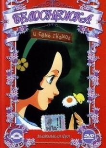 Белоснежка и семь гномов (Часть 4): Маленькая фея - фильм (2006) на сайте о хорошем кино Устрица