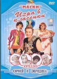 Маски. Игра в классики : Отелло; Орфей и Эвридика - фильм (2003) на сайте о хорошем кино Устрица