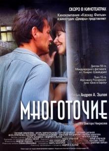 Многоточие - фильм (2006) на сайте о хорошем кино Устрица