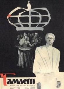 Гамлет - фильм (1964) на сайте о хорошем кино Устрица