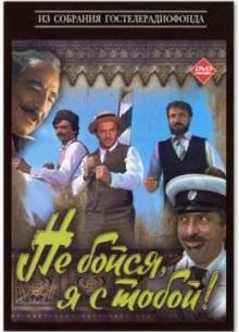 Не бойся, я с тобой! - фильм (1981) на сайте о хорошем кино Устрица