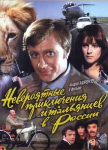 Невероятные приключения итальянцев в России - фильм (1973) на сайте о хорошем кино Устрица