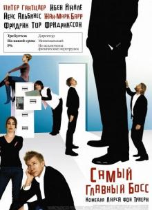 Самый главный босс - фильм (2006) на сайте о хорошем кино Устрица