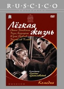 Легкая жизнь - фильм (1964) на сайте о хорошем кино Устрица