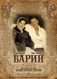 Барин - фильм (2007) на сайте о хорошем кино Устрица