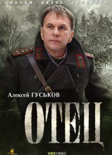 Отец - фильм (2007) на сайте о хорошем кино Устрица