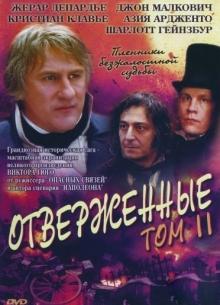 Отверженные (Том 1-2) - сериал (2000) на сайте о лучших фильмах и сериалах Устрица