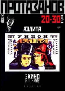 Аэлита - фильм (1924) на сайте о хорошем кино Устрица