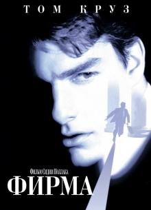 Фирма - фильм (1993) на сайте о хорошем кино Устрица