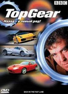 BBC. Top Gear: Назад - в левый ряд - фильм (2005) на сайте о хорошем кино Устрица