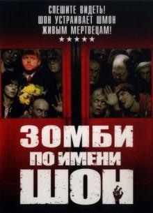 Зомби по Имени Шон - фильм (2004) на сайте о хорошем кино Устрица