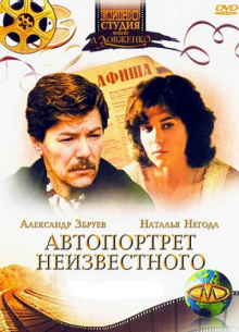 Автопортрет неизвестного - фильм (1988) на сайте о хорошем кино Устрица