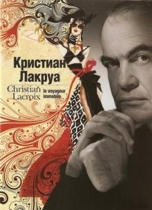 Кристиан Лакруа - фильм (2005) на сайте о хорошем кино Устрица
