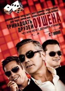 Тринадцать друзей Оушена - фильм (2007) на сайте о хорошем кино Устрица