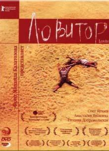 Ловитор - фильм (2004) на сайте о хорошем кино Устрица