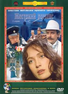 Жестокий Романс - фильм (1984) на сайте о хорошем кино Устрица