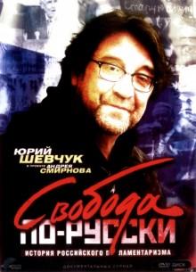 Свобода по-русски - фильм (2006) на сайте о хорошем кино Устрица
