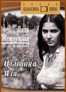 Цыганка Аза - фильм (1987) на сайте о хорошем кино Устрица