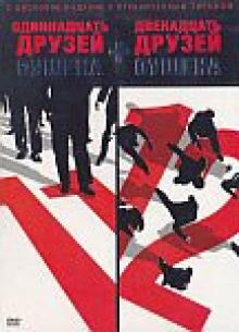 Одиннадцать друзей Оушена; Двенадцать друзей Оушена - фильм (2001-2004) на сайте о хорошем кино Устрица