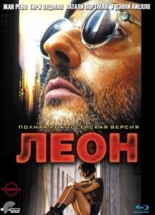 Леон - фильм (1994) на сайте о хорошем кино Устрица